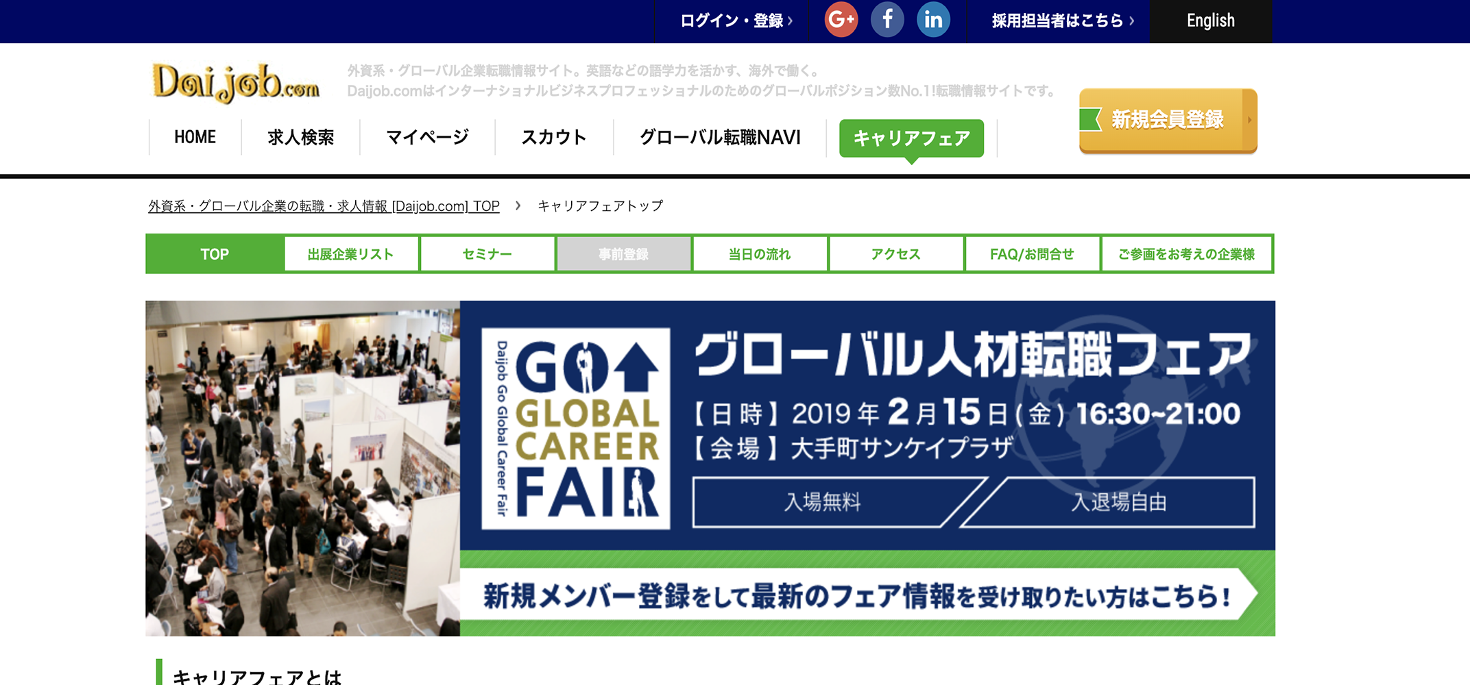 "Meet the HR representatives of global companies. ""Daijob Go Global Career Fair"""