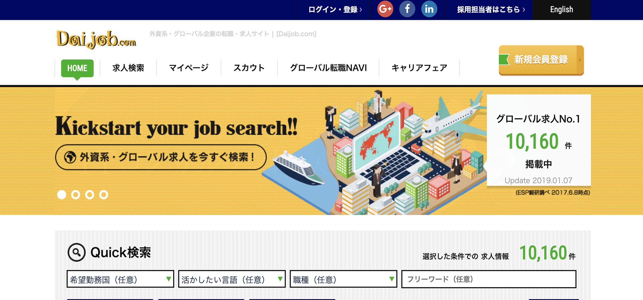 "Jobsite for those hoping to work for a global company using their language ability. ""Daijob.com"""